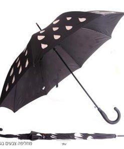 מטריות | מטריות ממותגות | הדפסה על מטריות | מטריות לפרסום | מטריה ממותגת מחליפה צבעים בגשם